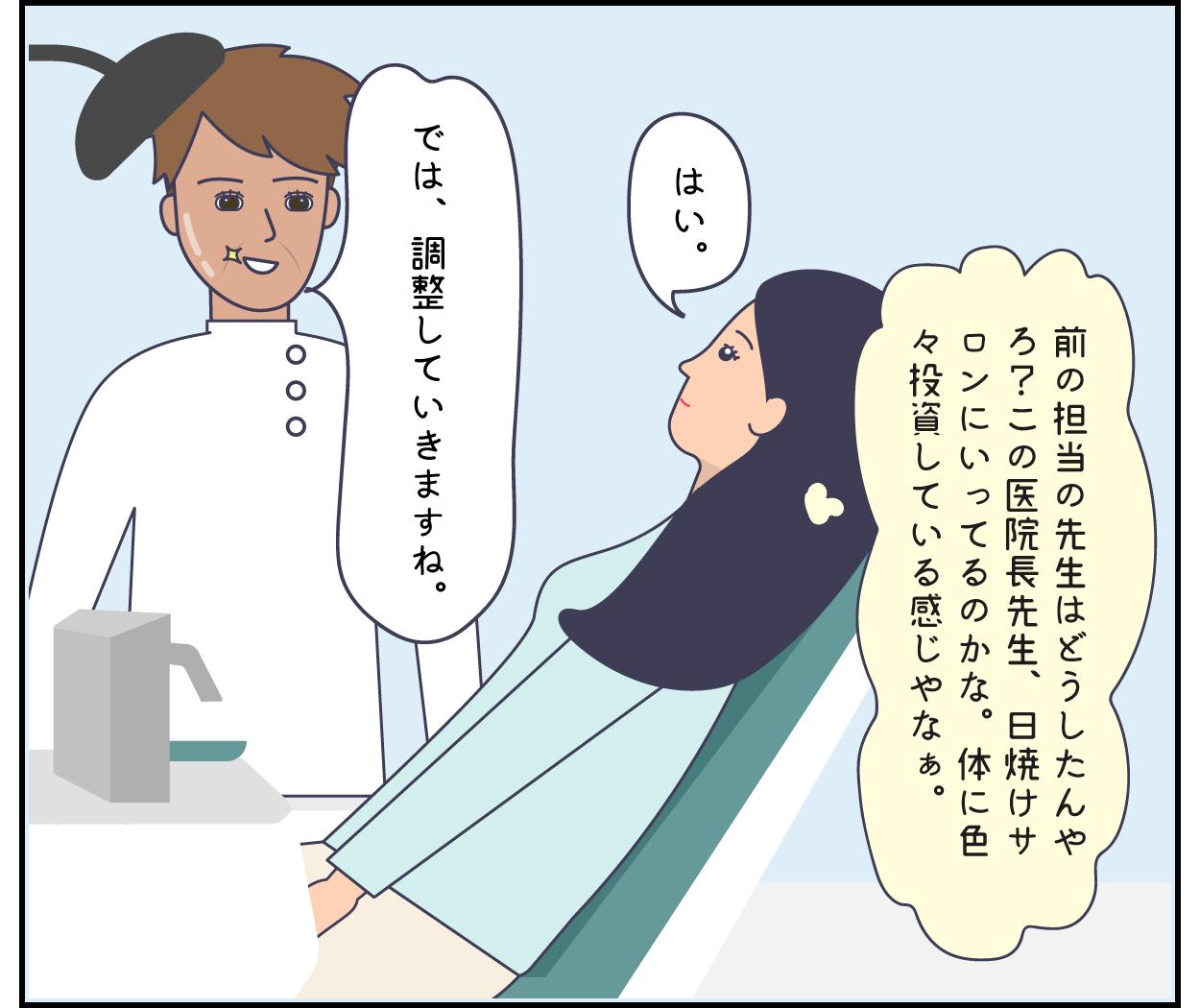 歯医者 歯科医 治療 クラウン