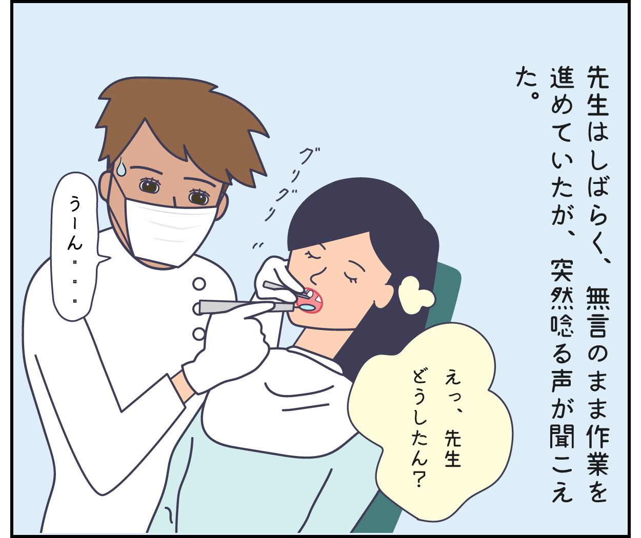 歯医者 歯科医 治療