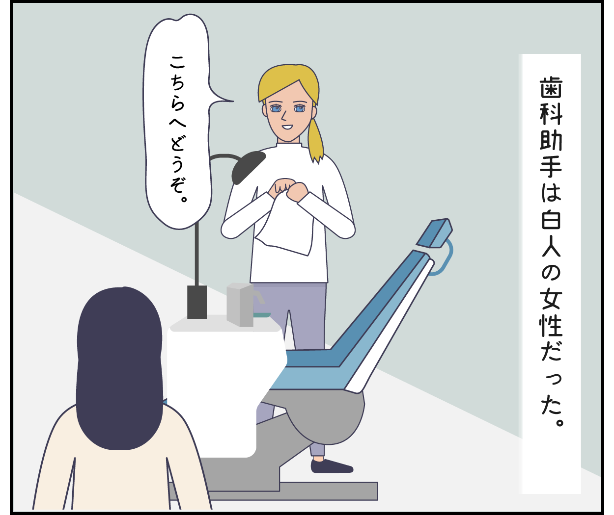 イギリス 歯医者 歯科助手 白人 女性