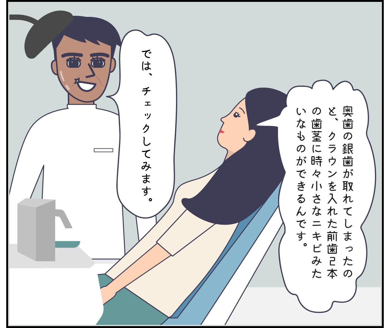 イギリス 歯医者