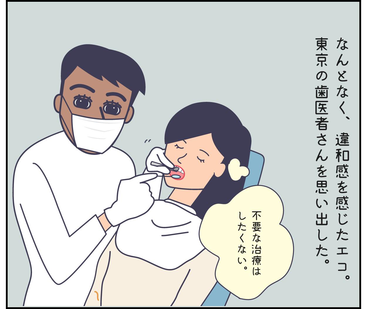 イギリス 歯医者 奥歯