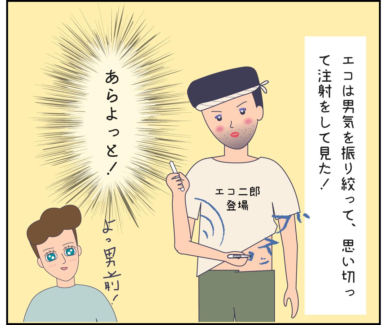 男前 エコ二郎 お腹に注射 体外受精