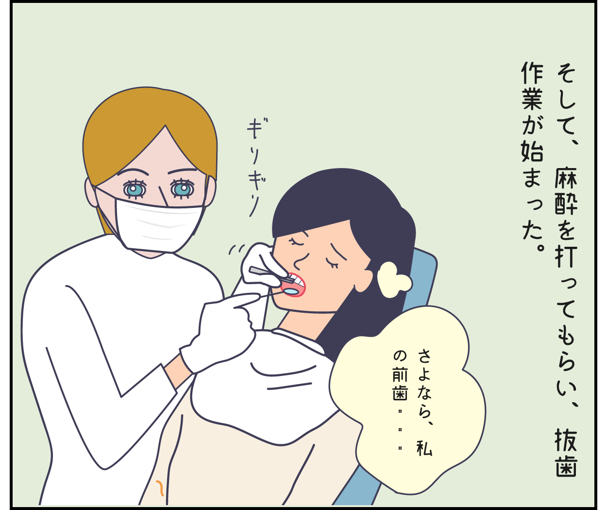 前歯 抜歯